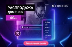 ЧЁРНАЯ ФРИДАЯ Hostinger
